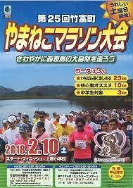 s-やまねこマラソンポスターのコピー