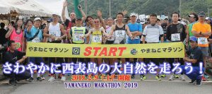 About 26 times Yamenko marathon support plan hotel ⇔ Venue for transportation
