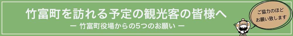 taketomi_bnr