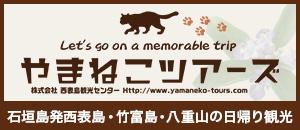 yamaneko_bnr